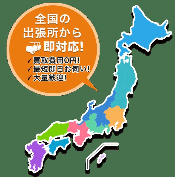 オーディオ買取地域の日本地図