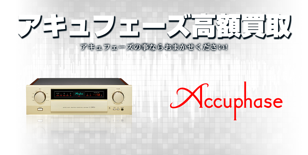 Accuphase/アキュフェーズ高額買取