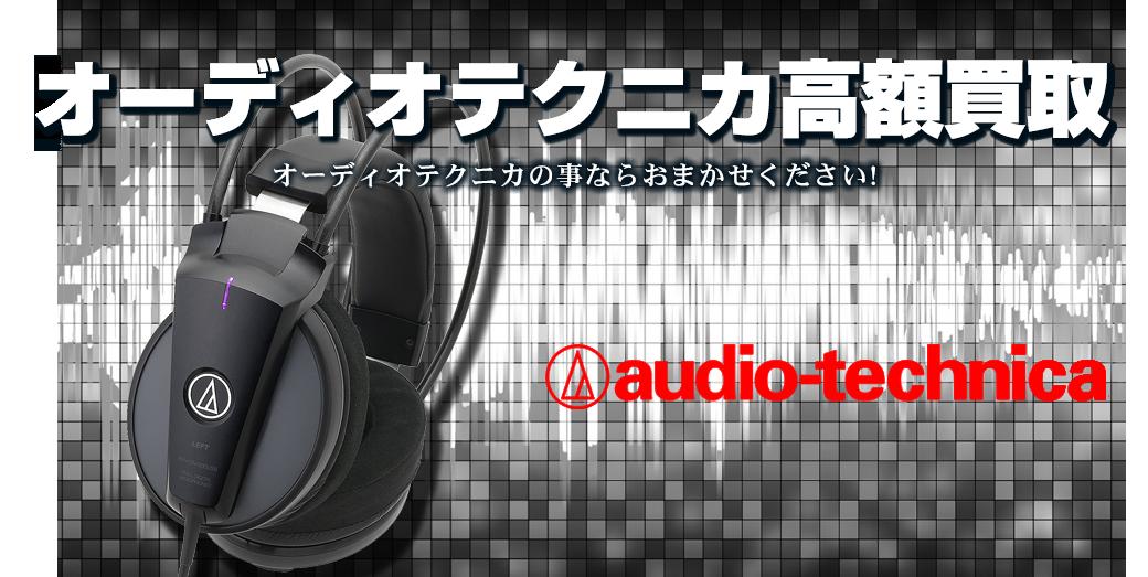 audio-technica/オーディオテクニカの高額買取