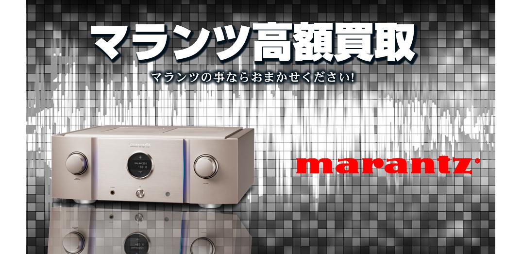 Marantz/マランツの高額買取