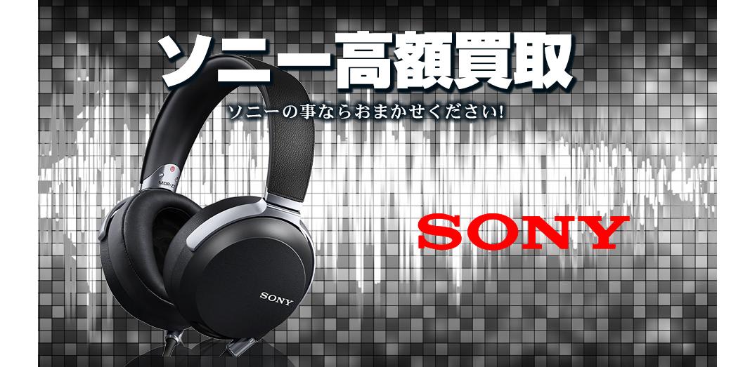 SONY/ソニーの高額買取