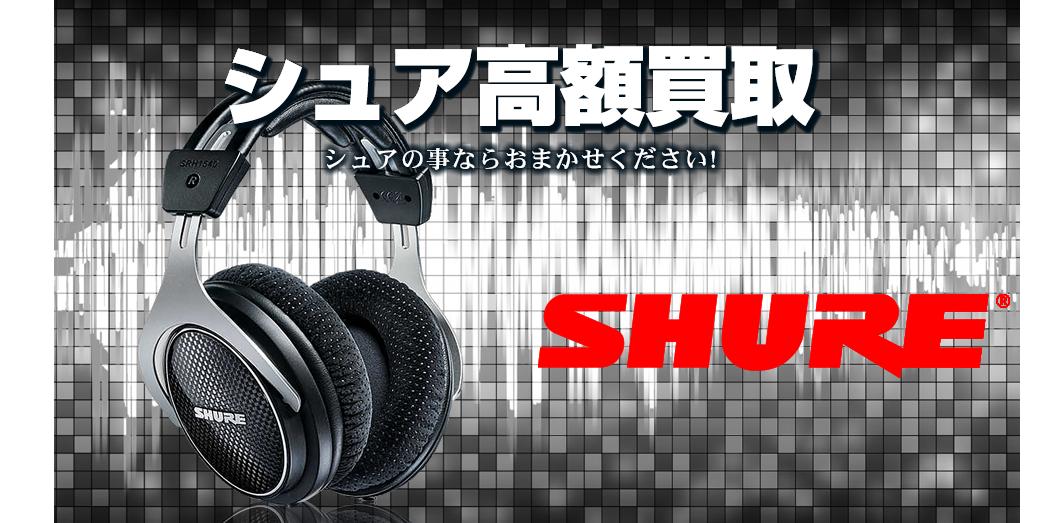 Shure/シュアの高額買取