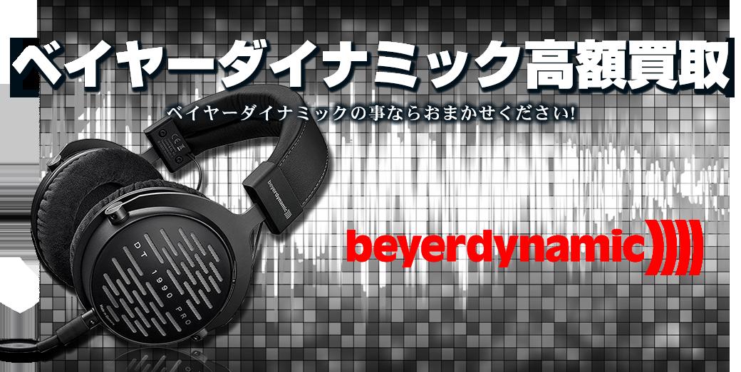 beyerdynamic/ベイヤーダイナミックの高額買取