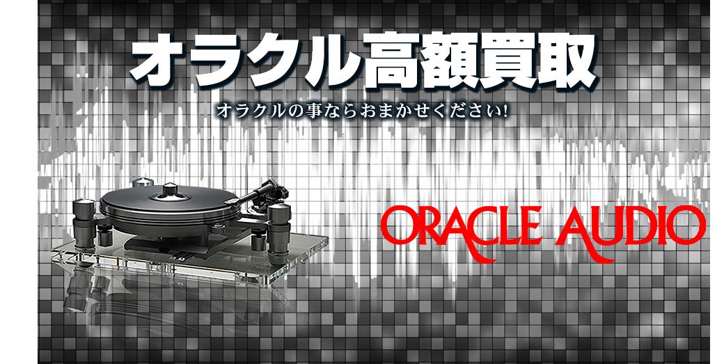 ORACLE/オラクルの高額買取
