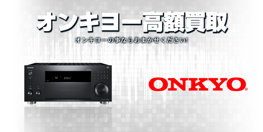 ONKYO/オンキヨーの高額買取