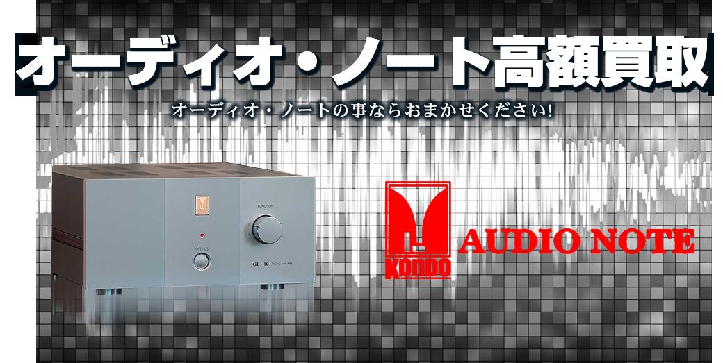 AUDIO NOTE/オーディオ・ノートの高額買取