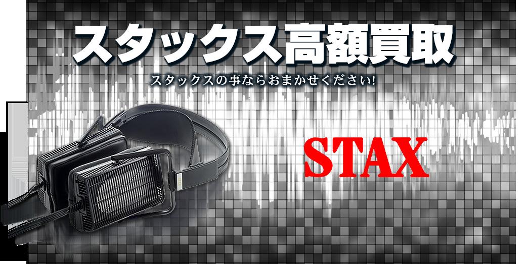 STAX/スタックスの高額買取