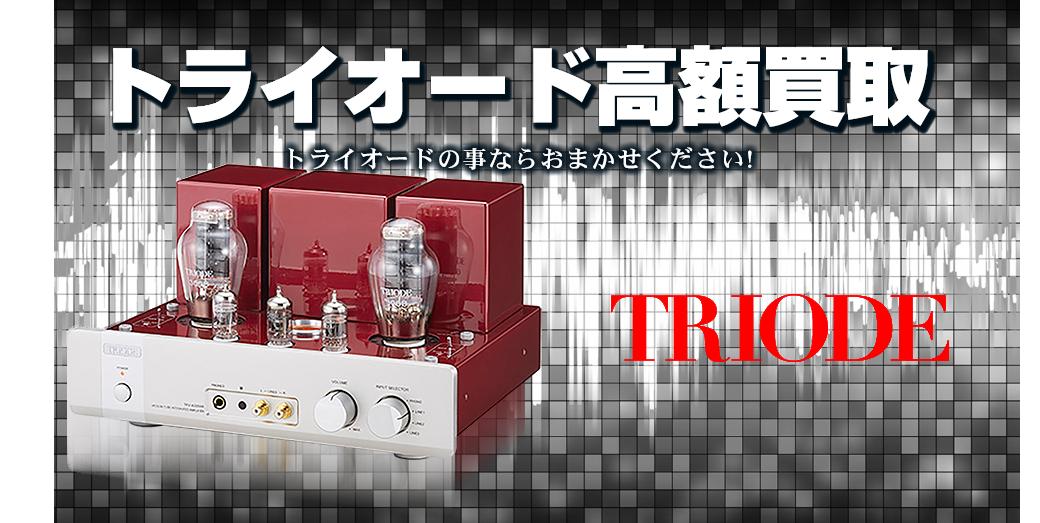 TRIODE/トライオードの高額買取