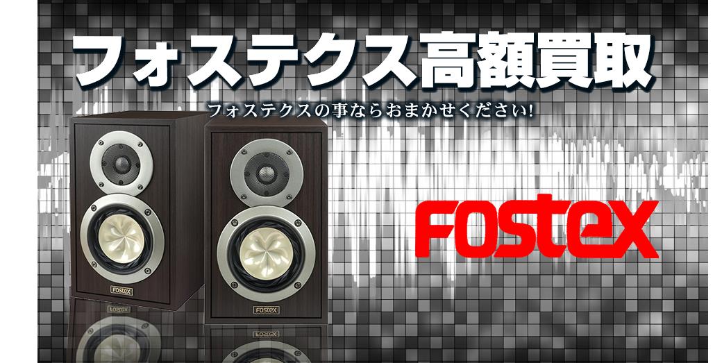 Fostex/フォステクスの高額買取