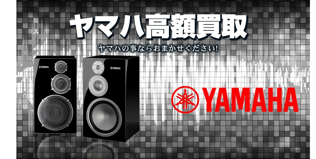 YAMAHA/ヤマハの高額買取
