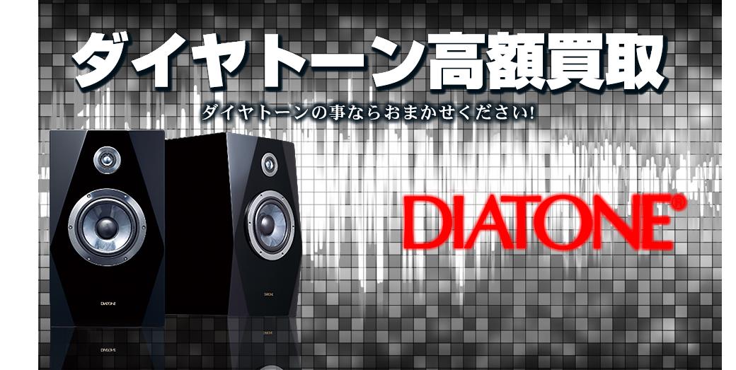 DIATONE/ダイヤトーンの高額買取