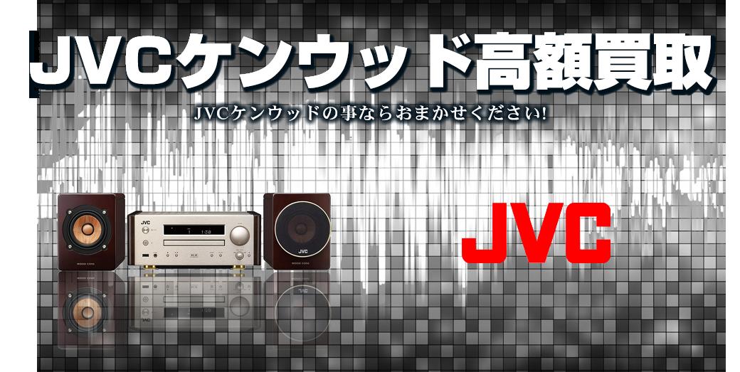 JVC KENWOOD/JVC ケンウッドの高額買取