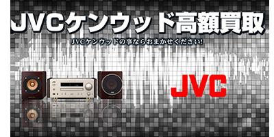 JVC買取