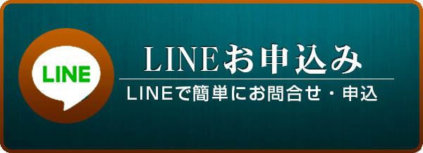 LINEでオーディオ買取お申込み